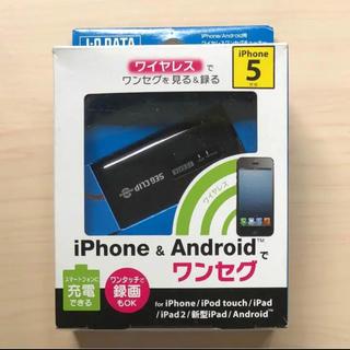 アイオーデータ(IODATA)のiPhone&Androidでワンセグ GV-SC500/AI(その他)