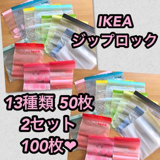 イケア(IKEA)のIKEA ジップロック 100枚❤︎13種類 50枚×2❤︎ 追加もできます☺︎(収納/キッチン雑貨)