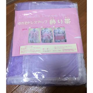 浴衣 飾り帯(浴衣帯)