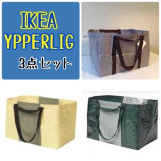 イケア(IKEA)のIKEA × HAY  YPPERLIG イッペルリグ キャリーバッグ 3枚組(エコバッグ)