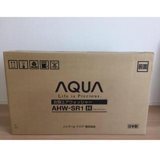 ハイアール(Haier)の衣類エアウォッシャー AQUA  AHW-SR1 Hグロリアスグレー(衣類乾燥機)