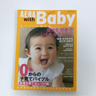 AERA with Baby : 0歳からの子育てバイブル 自信を育てるしつけ編