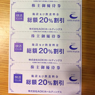 株主優待券 快活CLUB コートダジュール 20%割引券 2枚の出品です。