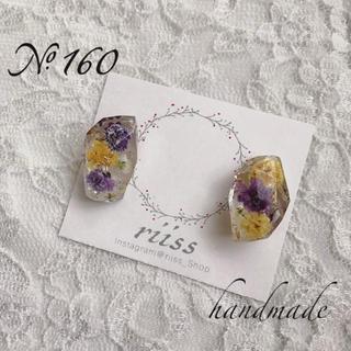 No.160(ピアス)