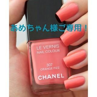 CHANEL - 9割以上!★モテカラー★CHANELヴェルニ★ 307 ORANGE FIZZ