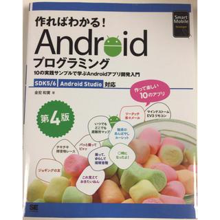 作ればわかる!Androidプログラミング 第4版