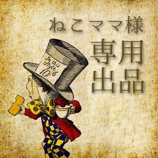 ねこママ様☆専用(カード/レター/ラッピング)