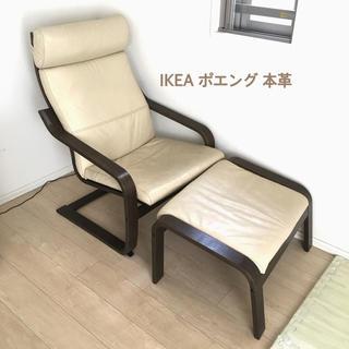 イケア(IKEA)の値下げ!IKEA ポエング 本革 オフホワイト スツール  一人がけ用 ソファ(一人掛けソファ)