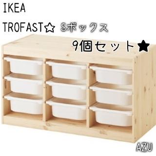 イケア(IKEA)のIKEA イケア TROFAST トロファスト フレーム S ボックス9個セット(棚/ラック/タンス)