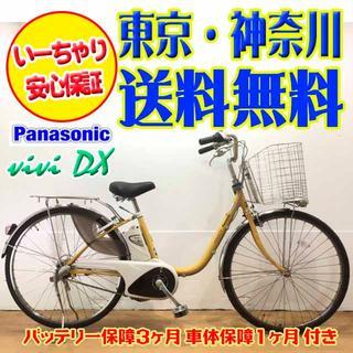 訳あり特価★パナソニック ビビDX イエロー 新基準 電動自転車