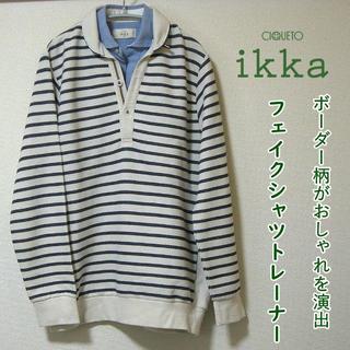 イッカ(ikka)の ikka イッカ レイヤード風 ボーダー柄 トレーナー L  重ね着風 スウ(パーカー)