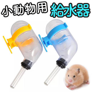 【新品】ハムスター 小動物 給水器 水飲み ボトル ハムスター用品