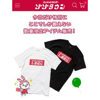 シマムラ(しまむら)のくりいむ様 しまむら×zozotown サイズS(Tシャツ(半袖/袖なし))