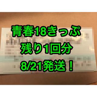青春 18 きっぷ 残り 1回 分 返却不要(鉄道乗車券)