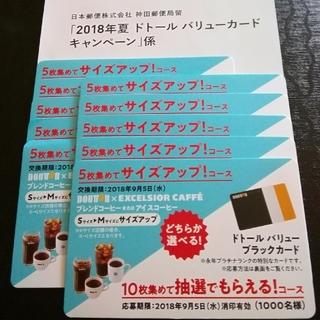 ドトールブラックカード応募券10枚(フード/ドリンク券)