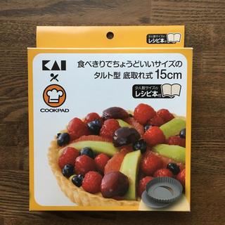 カイジルシ(貝印)のKAI 貝印 タルト型 15cm (調理道具/製菓道具)