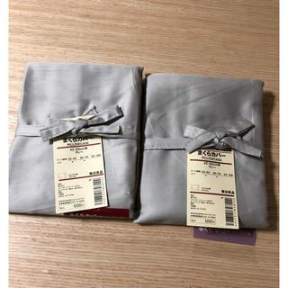 MUJI (無印良品) - 綿100% まくらカバー 2枚