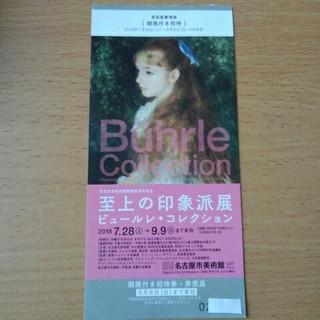 mizatoru様専用ビュールレ展チケット(美術館/博物館)