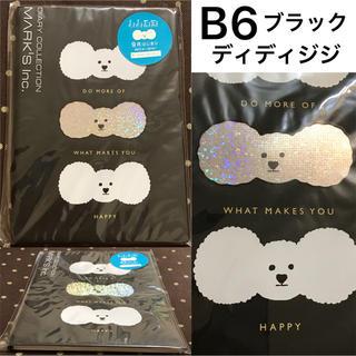 B6 スケジュール帳 白 ブラック 手帳 ディディジジ  犬  プードル 可愛い