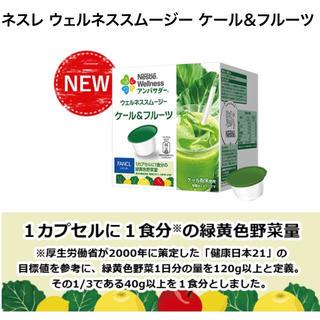 Nestle - 【新品未開封15杯分】ドルチェグスト カプセル