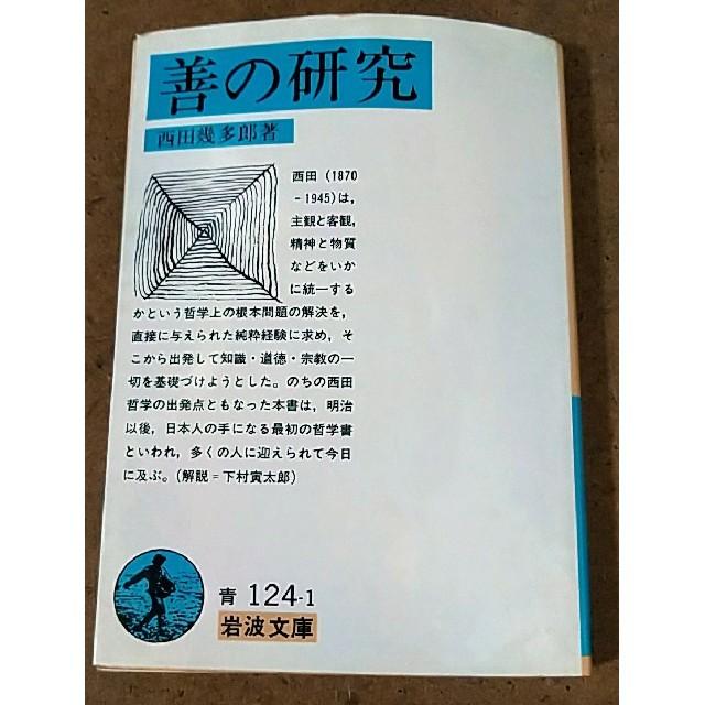 岩波書店 - 絶版 岩波文庫 西田...