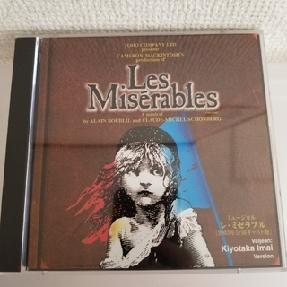 レ・ミゼラブル 2003年公演キャスト盤(映画音楽)