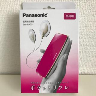 パナソニック(Panasonic)のPanasonic ポケットリフレ EW-NA25(その他)