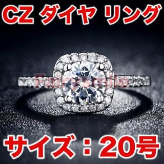 20号 【追跡あり発送】 ジルコン ダイヤモンド リング クリスタル A1(リング(指輪))