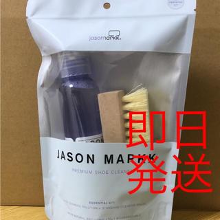 アディダス(adidas)の即日発送 ジェイソンマーク エッセンシャルキット jason markk(洗剤/柔軟剤)