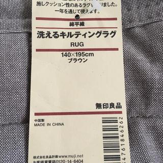MUJI (無印良品) - 新品未使用 無印良品 洗えるキルティングラグマット