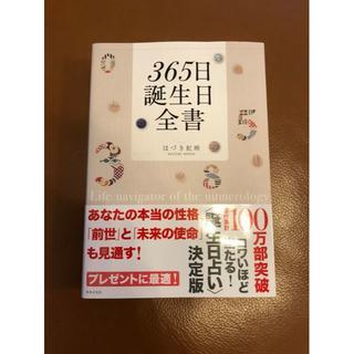 新品同様365日誕生日全書