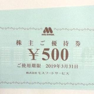 モスバーガー モスフードサービス株主優待券25,000円分(500円×50枚)(レストラン/食事券)
