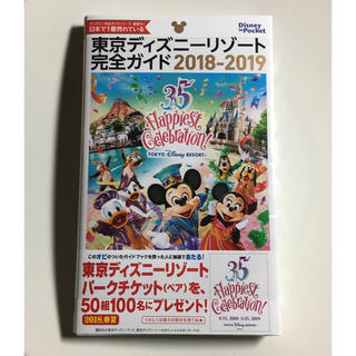 Disney - ディズニー 完全ガイド 2018-2019