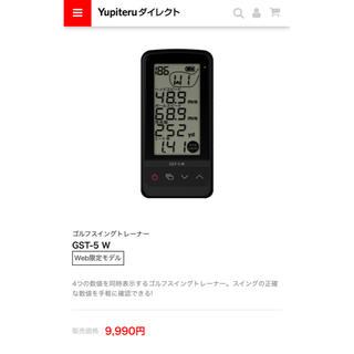ユピテル(Yupiteru)の【ゆーすけ様専用】ユピテル スイングトレーナー GST-5 W(その他)