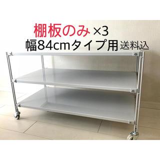 MUJI (無印良品) - 無印良品 スチールユニットシェルフ スチール追加棚セット ワイドミニ 幅84cm