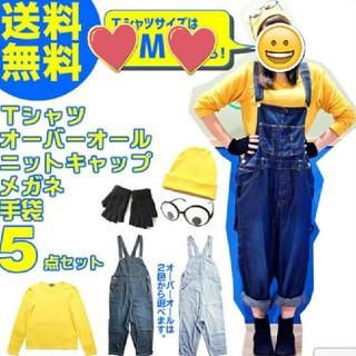 ミニオン(ミニオン)のミニオンズ コスチューム(衣装一式)