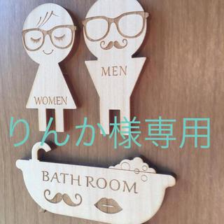 りんか様専用 トイレマーク バスルーム サイン セット(トイレマット)