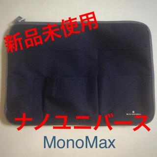 ナノユニバース(nano・universe)の雑誌付録MonoMax モノマックス ナノユニバース バッグインバッグ 新品 黒(セカンドバッグ/クラッチバッグ)