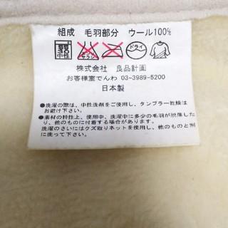 ムジルシリョウヒン(MUJI (無印良品))の無印良品・毛布・ブランケット・ウール100%(毛布)