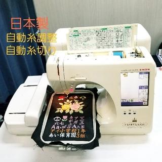 ❤残り1台刺繍機付/工場整備済・日本製❤自動糸調整+自動糸切り/シンガー ミシン(その他 )
