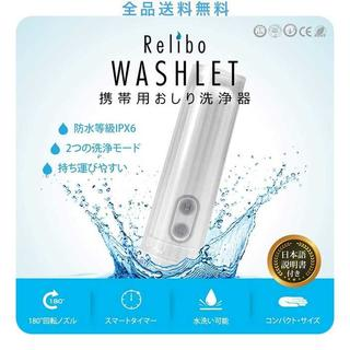 [日本語説明書付き][180日間保障書付き]携帯用おしり洗浄器 (その他 )