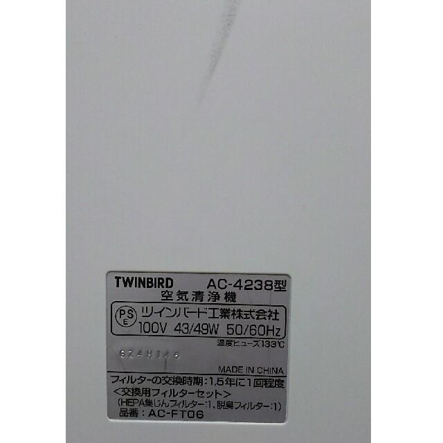 TWINBIRD(ツインバード)の空気清浄器(TWINBIRD) スマホ/家電/カメラの生活家電(空気清浄器)の商品写真