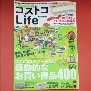 コストコ(コストコ)のまるわかり!コストコLife : 感動的なお買い得品400!(住まい/暮らし/子育て)