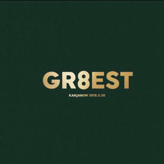 GR8EST 9/7 チケット2連