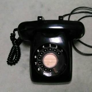 ダイヤル式黒電話(その他 )