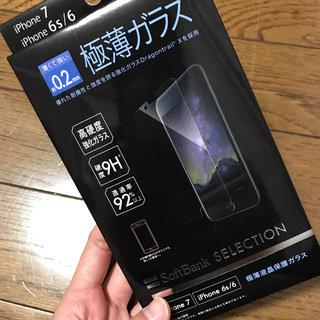 ソフトバンク(Softbank)のiPhone/極薄ガラスフィルム(保護フィルム)