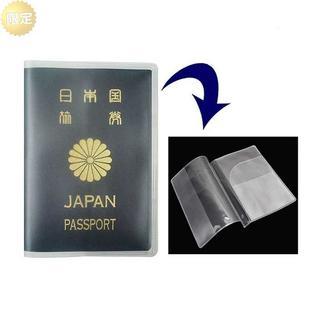 パスポートカバー 簡単着脱 防水 防塵 ポケット付 選べる枚数 (4
