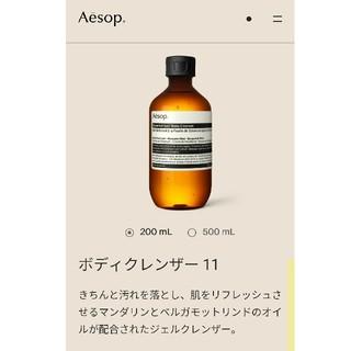 イソップ(Aesop)のAesopイソップ ボディクレンザー11 200mlグリーンシトラスボディソープ(ボディソープ / 石鹸)