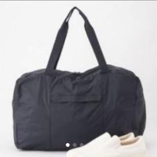 MUJI (無印良品) - 無印良品 たためるボストンバッグ 収納袋付 黒