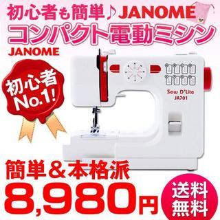 限定値下げ中!新品 JANOME コンパクト電動ミシン (その他 )